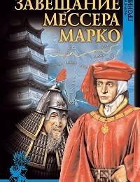 Валентин Пронин «Завещание мессера Марко (сборник)»