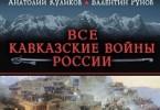 Валентин Рунов, Анатолий Куликов «Все Кавказские войны России. Самая полная энциклопедия»