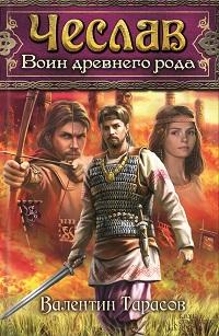 Валентин Тарасов «Чеслав. Воин древнего рода»