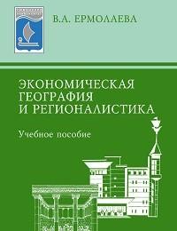 Валентина Ермолаева «Экономическая география и регионалистика: учебное пособие»