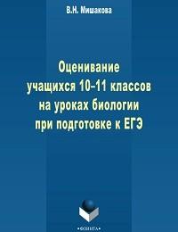 Валентина Мишакова «Оценивание учащихся 10-11 классов на уроках биологии при подготовке к ЕГЭ»