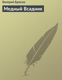 Валерий Брюсов «Медный Всадник»