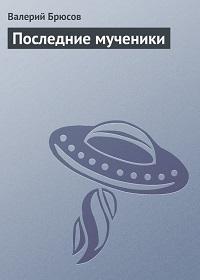 Валерий Брюсов «Последние мученики»
