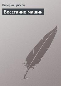 Валерий Брюсов «Восстание машин»