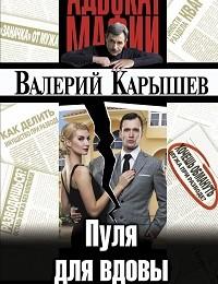 Валерий Карышев «Пуля для вдовы»