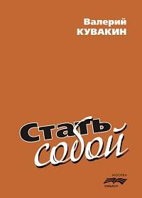Валерий Кувакин «Стать собой»