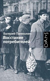 Валерий Панюшкин «Восстание потребителей»