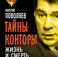 Валерий Поволяев «Тайны Конторы. Жизнь и смерть генерала Шебаршина»