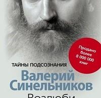 Валерий Синельников «Возлюби болезнь свою. Как стать здоровым, познав радость жизни»