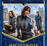 Валерия Чернованова «Наследница темного мага»