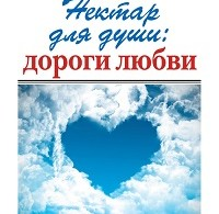 Валерия Дубковская, Владимир Дубковский «Нектар для души: дороги любви»
