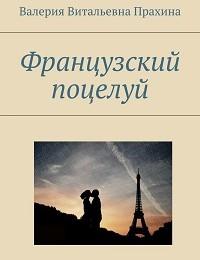 Валерия Прахина «Французский поцелуй»