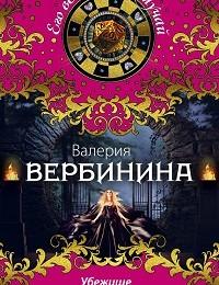 Валерия Вербинина «Убежище чужих тайн»