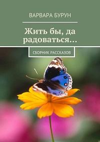 Варвара Бурун «Жить бы да радоваться…»
