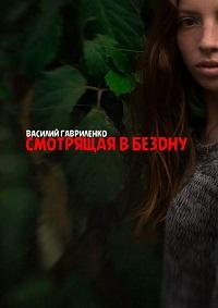 Василий Гавриленко «Смотрящая в бездну»