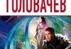 Василий Головачев «Излом зла»