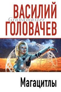 Василий Головачев «Магацитлы»