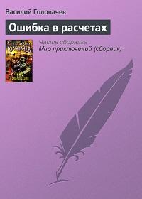 Василий Головачев «Ошибка в расчетах»