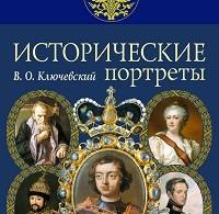 Василий Ключевский «Исторические портреты»