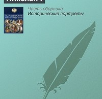 Василий Ключевский «Николай I»