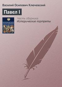 Василий Ключевский «Павел I»
