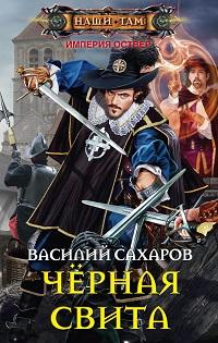 Василий Сахаров «Черная свита»