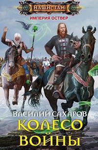 Василий Сахаров «Колесо войны»