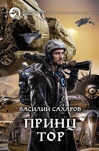 Василий Сахаров «Принц Тор»