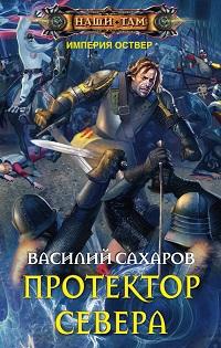 Василий Сахаров «Протектор Севера»