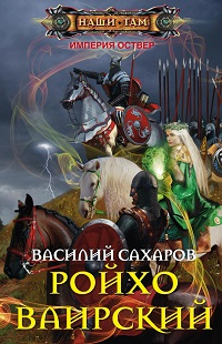 Василий Сахаров «Ройхо Ваирский»