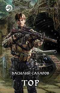 Василий Сахаров «Тор»
