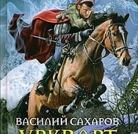 Василий Сахаров «Уркварт Ройхо»