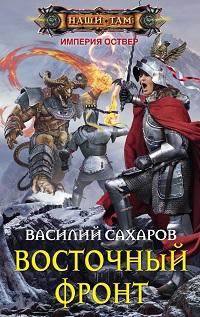 Василий Сахаров «Восточный фронт»