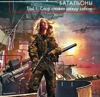 Василий Звягинцев «Большие батальоны. Том 1. Спор славян между собою»