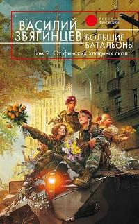 Василий Звягинцев «Большие батальоны. Том 2. От финских хладных скал…»