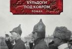 Василий Звягинцев «Бульдоги под ковром»
