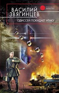 Василий Звягинцев «Гамбит Бубновой Дамы»