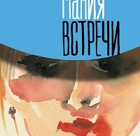 Вера Чайковская «Мания встречи (сборник)»