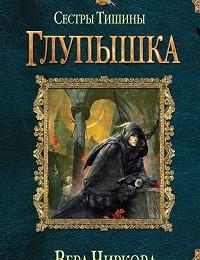 Вера Чиркова «Сестры Тишины. Глупышка»