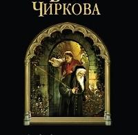 Вера Чиркова «Свадьба отменяется. Смотрины»