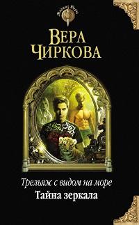 Вера Чиркова «Тайна зеркала»