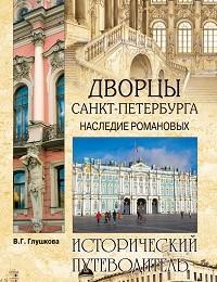 Вера Глушкова «Дворцы Санкт-Петербурга. Наследие Романовых»