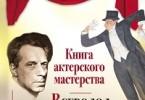 Вера Полищук «Книга актерского мастерства. Всеволод Мейерхольд»