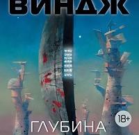 Вернор Виндж «Глубина в небе»