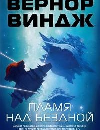 Вернор Виндж «Пламя над бездной»