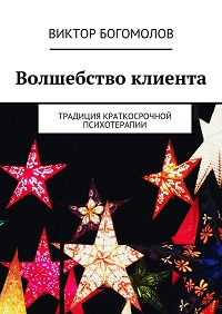 Виктор Богомолов «Волшебство клиента»