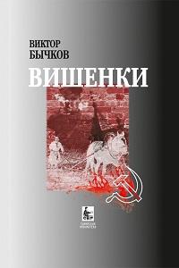 Виктор Бычков «Вишенки»