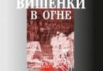 Виктор Бычков «Вишенки в огне»