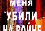 Виктор Елманов «Меня убили на войне»