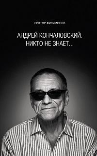 Виктор Филимонов ««Андрей Кончаловский. Никто не знает...»»